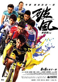 To the Fore (2015) Poster