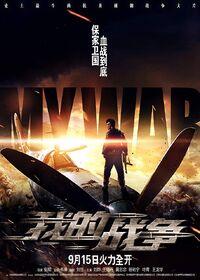 My War (2016) Poster