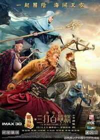 The Monkey King 2 (2016) Poster