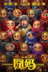 Lost in Russia (2020) Poster