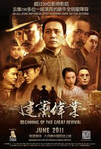 Beginning of the Great Revival (2011) Poster