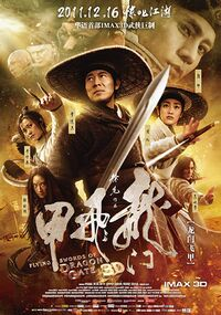 Flying Swords of Dragon Gate (2011) Poster