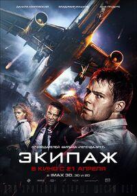 Flight Crew (2016) Poster