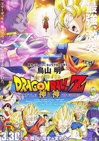 Dragon Ball Z - Battle of Gods (2013) Poster