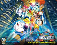 Doraemon - Nobita and the New Steel Troops - Winged Angels (2011) Poster
