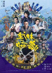 Kung Fu Monster (2018) Poster