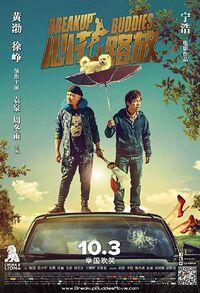 Breakup Buddies (2014) Poster