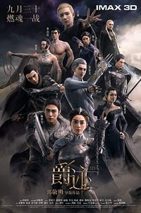 L.O.R.D - Legend of Ravaging Dynasties (2016) Poster