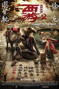 Journey to the West - The Demons Strike Back (2017) Poster