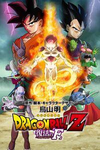 Dragon Ball Z - Resurrection 'F' (2015) Poster