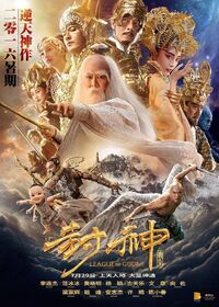 League of Gods (2016) Poster