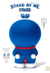 Stand by Me Doraemon (2014) Poster