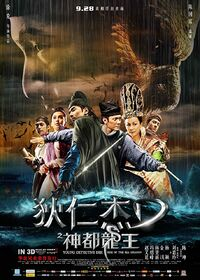 Young Detective Dee - Rise of the Sea Dragon (2013) Poster
