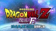 Dragon Ball Z Fukkatsu no F - IMAX Trailer (Japanese)