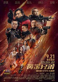Golden Job (2018) Poster