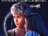 ピーター・パン (2003年の映画)