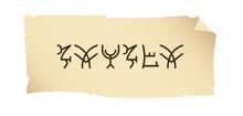 Glyph Drider
