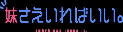 Imouto sae ireba ii Wiki