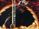 Gamera 3: Jashin kakusei