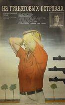 Na Granatovykh ostrovakh poster