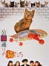 Kôendôri no nekotachi poster