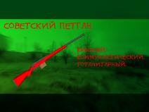Communistic petgun