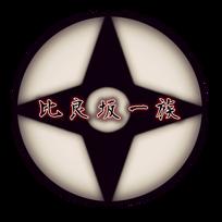 Laser Shuriken