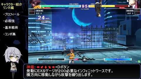 UNDER NIGHT IN-BIRTH Exe Late - Linne Introduction Video