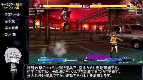 UNDER NIGHT IN-BIRTH Exe Late - Carmine Introduction Video