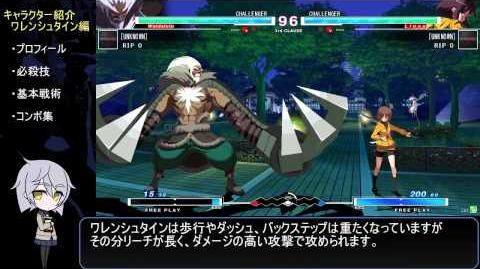 UNDER NIGHT IN-BIRTH Exe Late - Waldstein Introduction Video