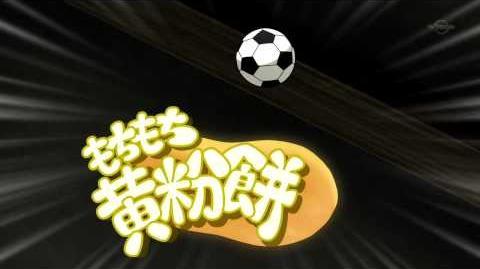 イナズマイレブンGO! クロノ・ストーン Mochi Mochi Kinakomochi (HD)-1353947805