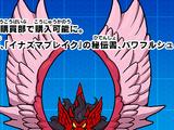 Majin Pegasus Arc R