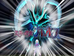 Konton no Majo Chaos Wii Game