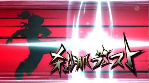 Inazuma Eleven Go 2 Chrono Stone - Setsuna Boost HD