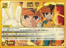 File:Endou Mamoru 1.jpg