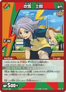 Fubuki(Raion)