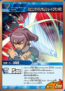 Shoot Command 01 TCG