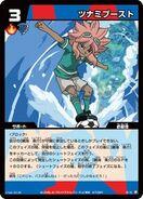 TsunamiBoost!(3)