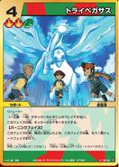 Tri Pegasus
