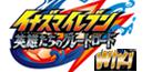 Inazuma Eleven Ares Wiki