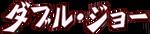 DoubleJawSchriftzeichenWii