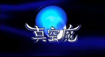 Aspir-Attaque Wii 7