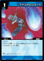 Phantom Shoot TCG