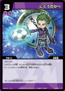 Jikuu no Kabe in the TCG