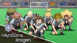 กลยุทธ์ไม้ตาย Jiraigen Inazuma Eleven Orion Ep