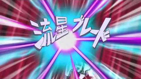 IE Go! Strikers 2013 - Ryuusei Blade