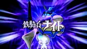 230px-KekkiHeiKnightRinneMakoto-1-