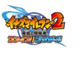 Inazuma Eleven 2: Menace from outher space