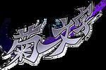 KikuIchimonjiSchriftzeichenWii
