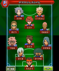 Inazuma Legend Japan Formation